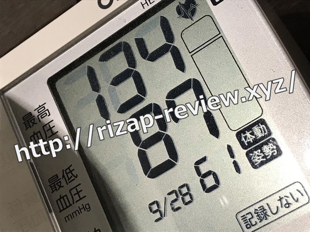 2018.9.28(金)ライザップで血圧計測