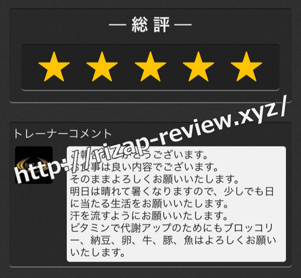 2018.9.30(日)ライザップ担当トレーナーからの総評・コメント