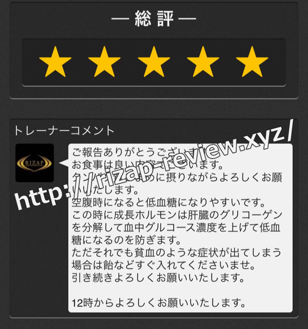 2018.10.1(月)ライザップ担当トレーナーからの総評・コメント