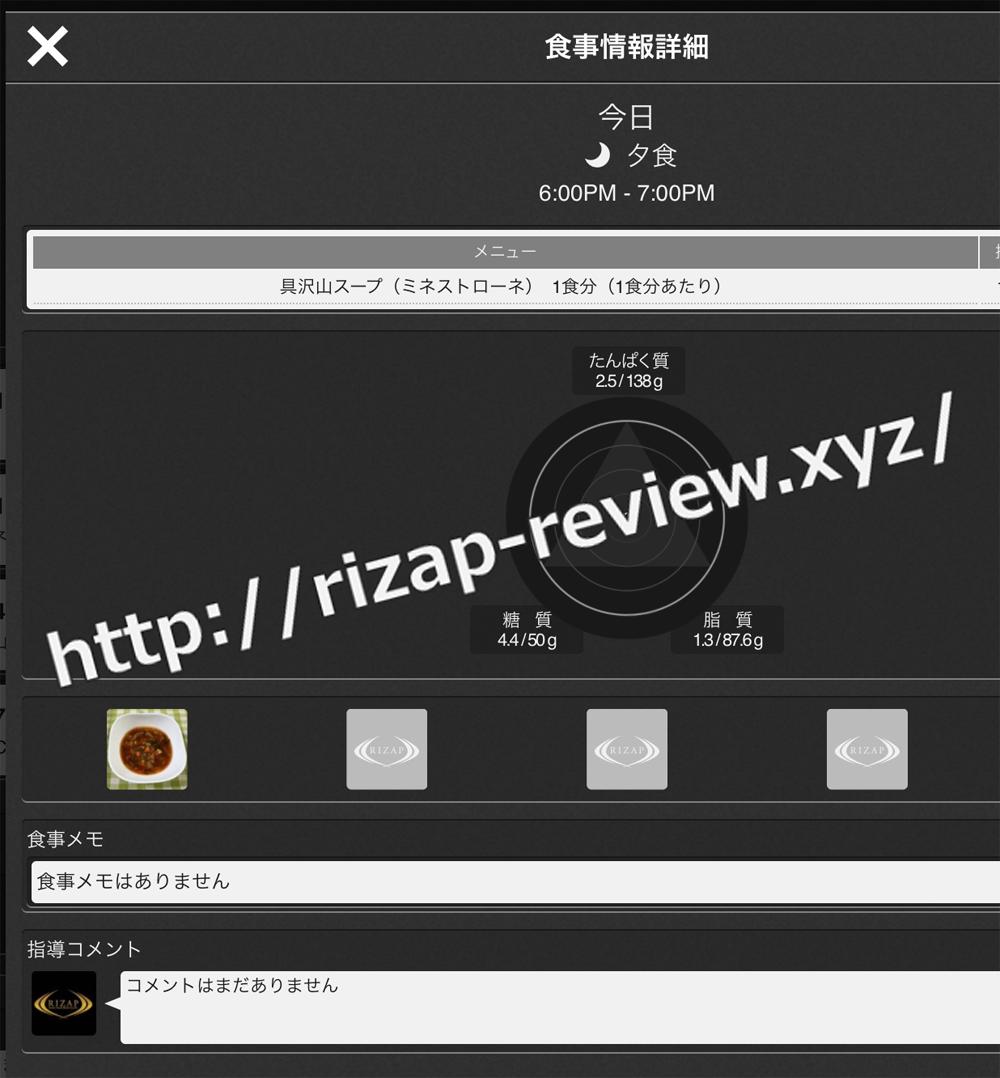 2018.10.1(月)ライザップ流の夕食