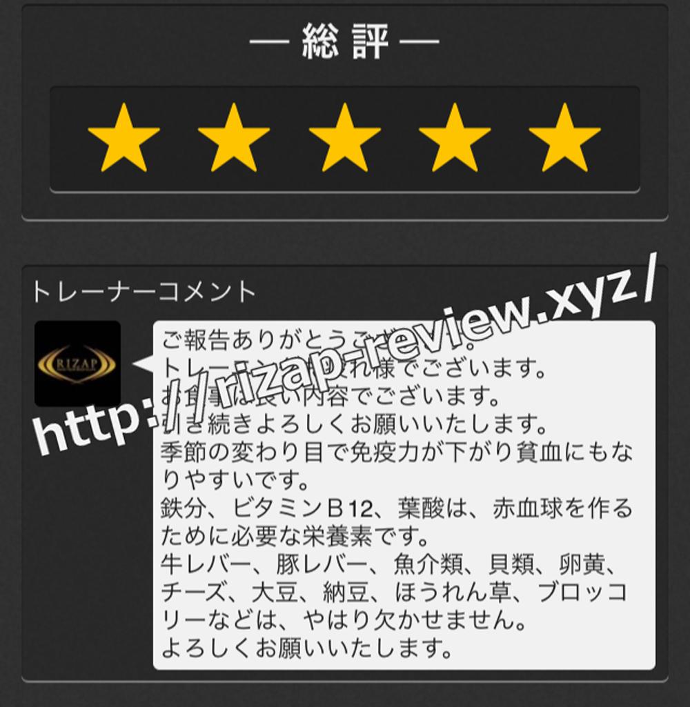 2018.10.2(火)ライザップ担当トレーナーからの総評・コメント