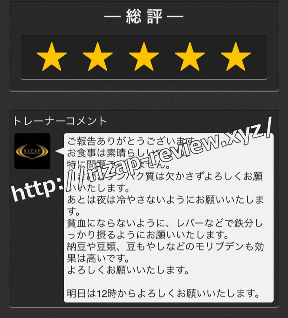 2018.10.3(水)ライザップ担当トレーナーからの総評・コメント
