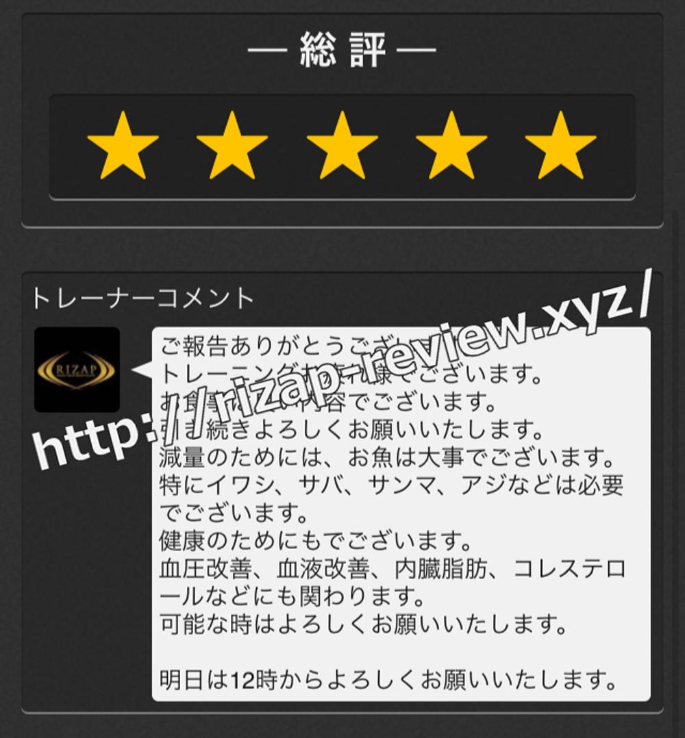 2018.10.4(木)ライザップ担当トレーナーからの総評・コメント