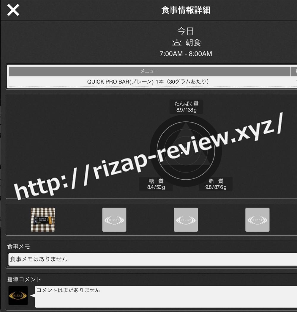 2018.10.5(金)ライザップ流の朝食