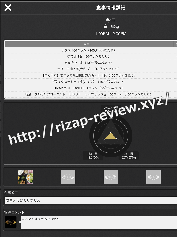 2018.10.5(金)ライザップ流の昼食