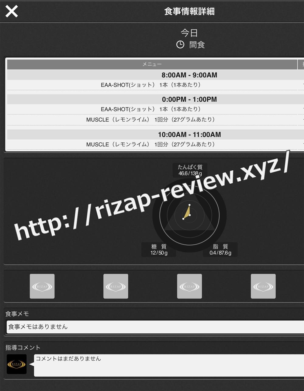 2018.10.5(金)ライザップ流の間食