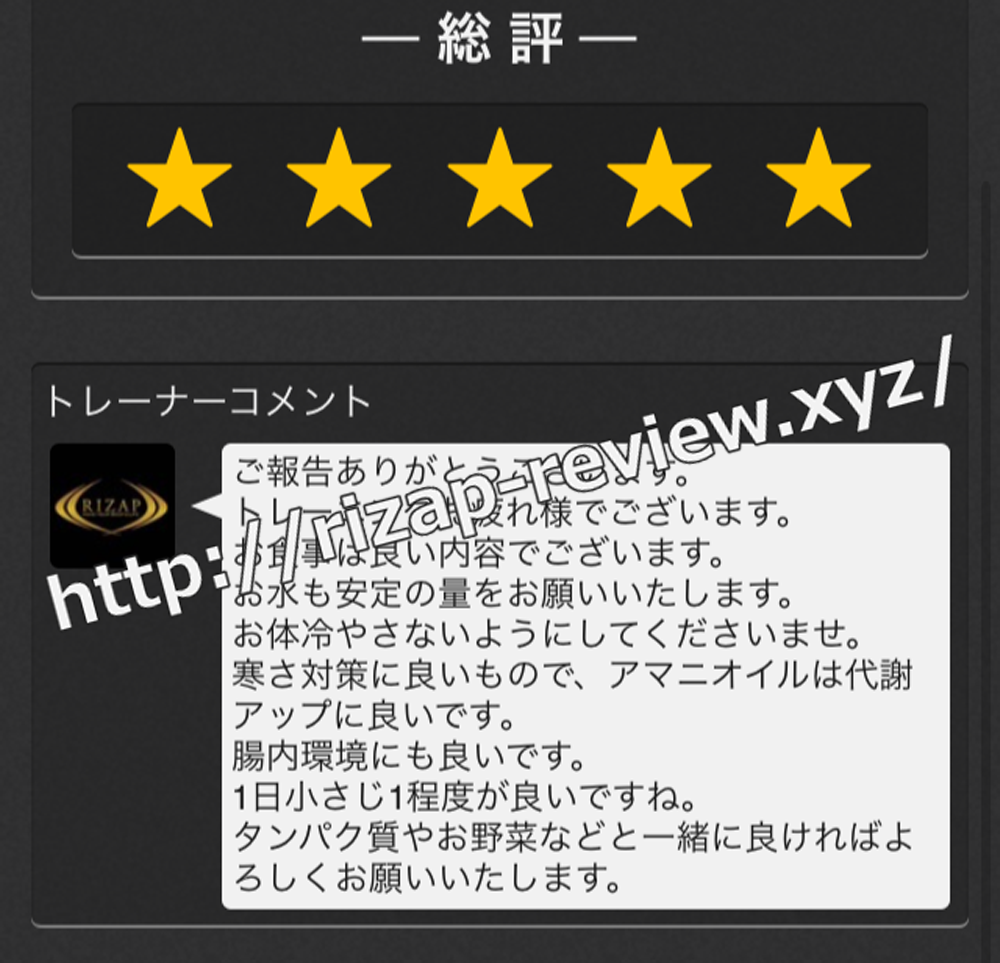 2018.10.5(金)ライザップ担当トレーナーからの総評・コメント