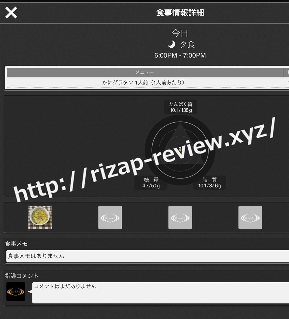 2018.10.5(金)ライザップ流の夕食