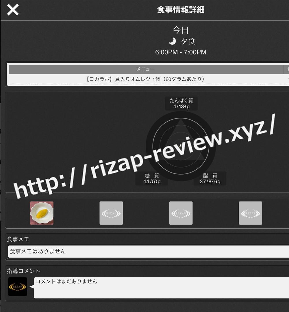 2018.10.6(土)ライザップ流の夕食