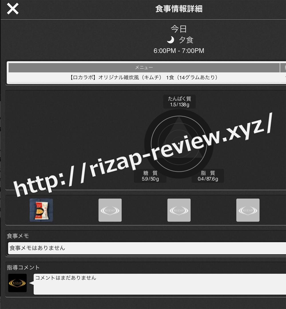 2018.10.7(日)ライザップ流の夕食
