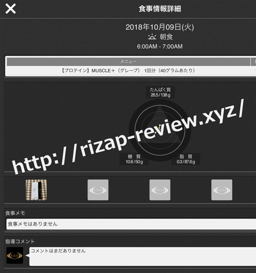 2018.10.9(火)ライザップ流の朝食