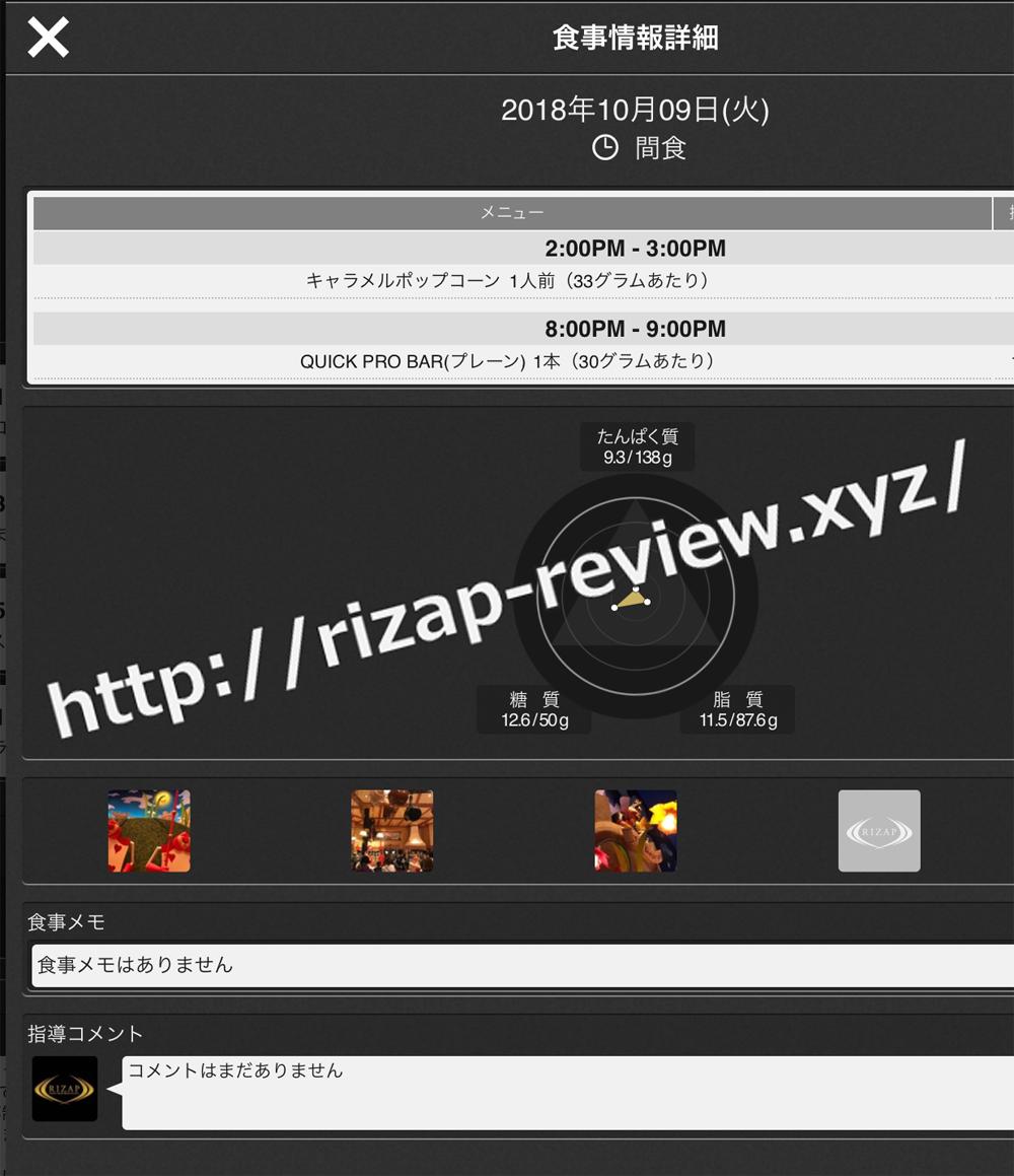2018.10.9(火)ライザップ流の間食