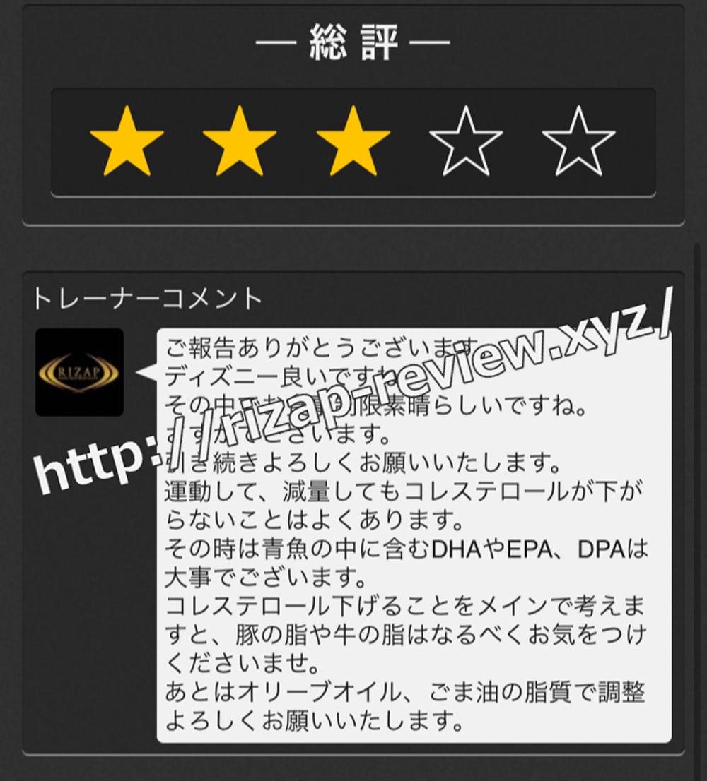 2018.10.9(火)ライザップ担当トレーナーからの総評・コメント