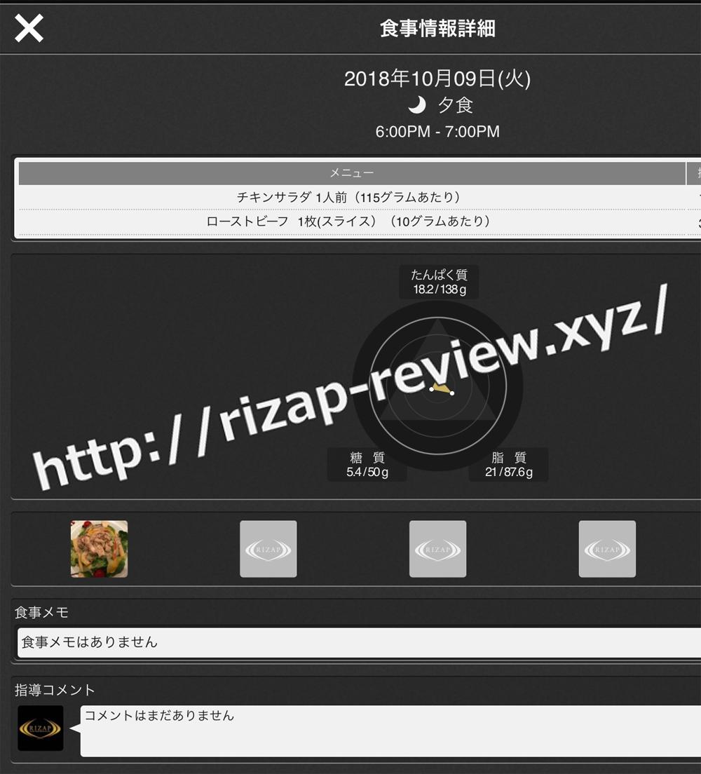 2018.10.9(火)ライザップ流の夕食