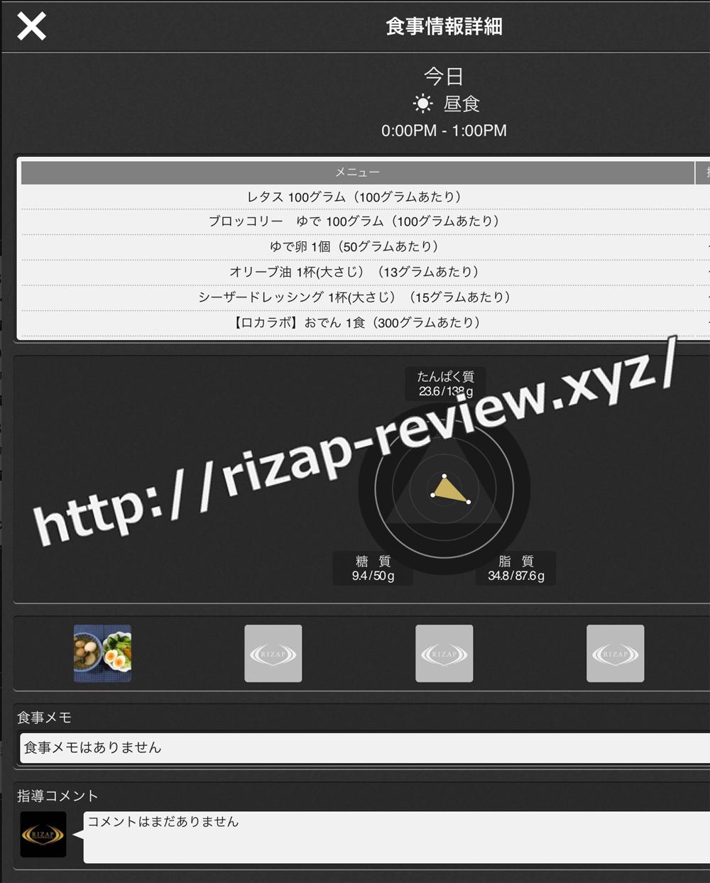 2018.10.11(木)ライザップ流の昼食