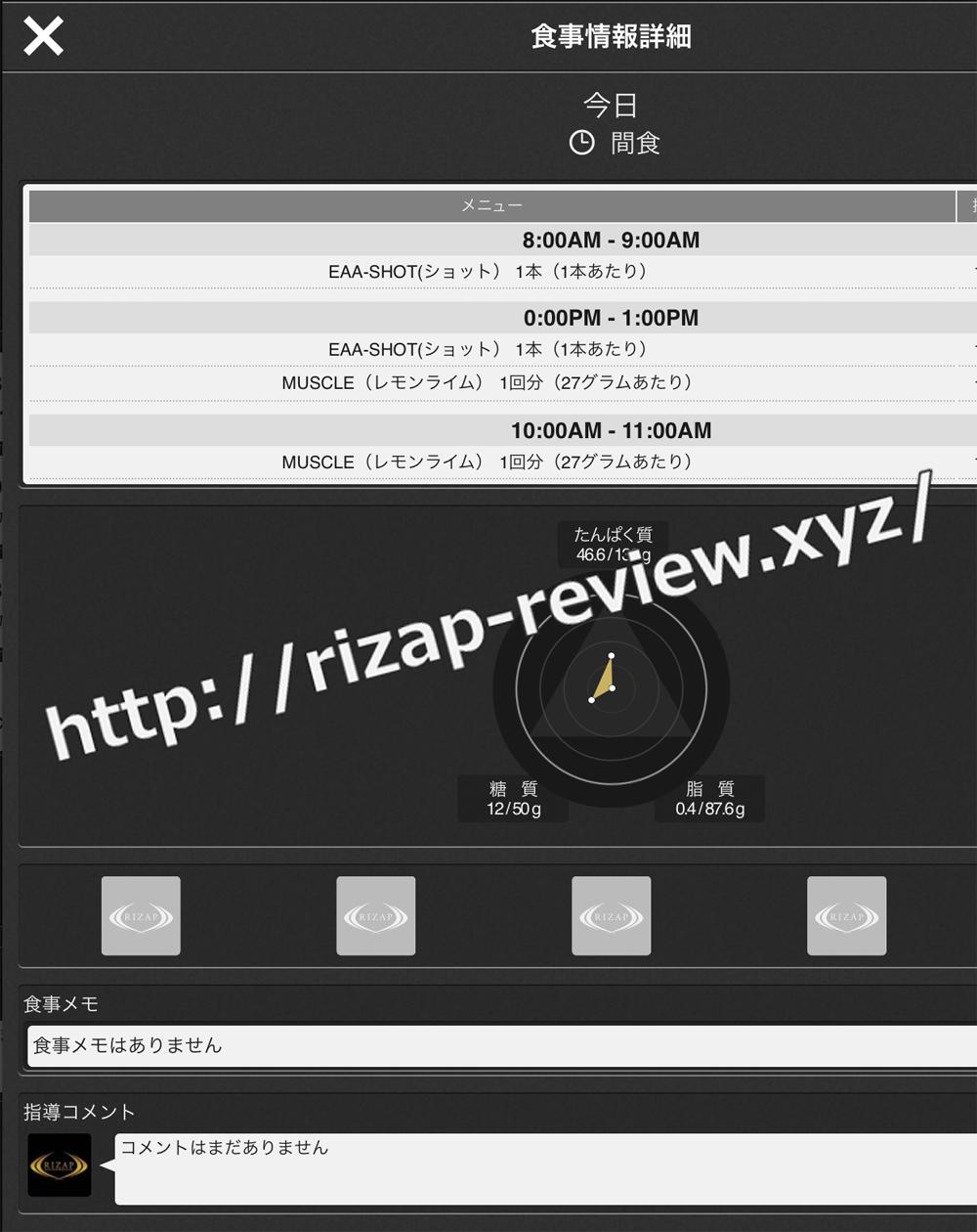 2018.10.11(木)ライザップ流の間食