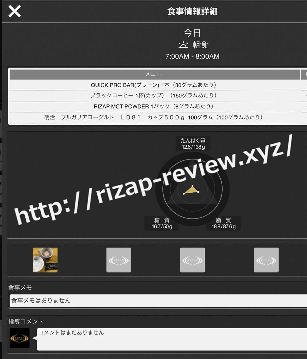 2018.10.13(土)ライザップ流の朝食