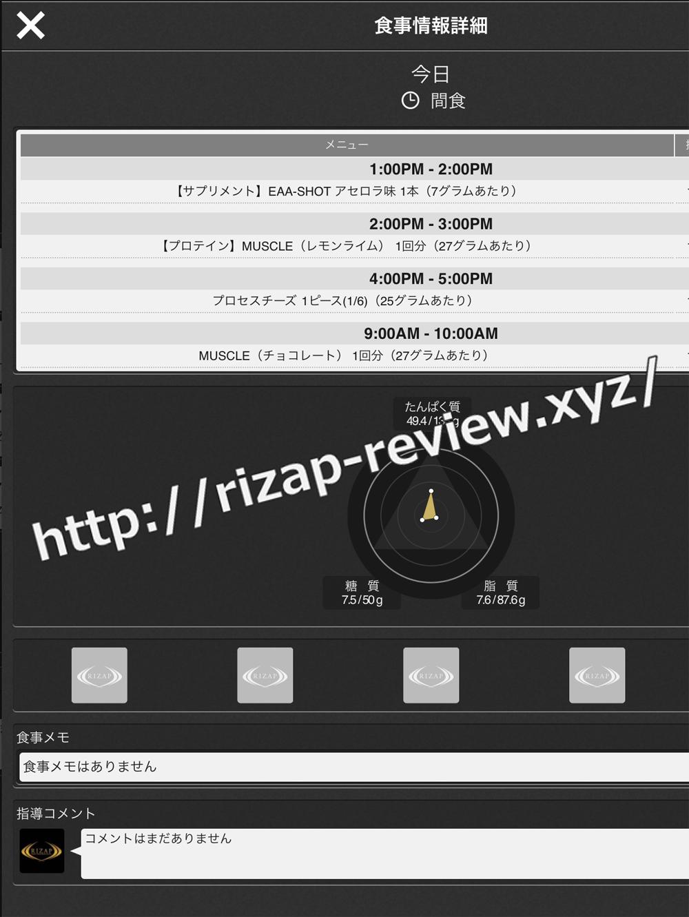 2018.10.13(土)ライザップ流の間食