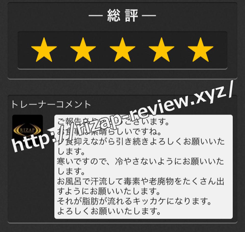 2018.10.13(土ライザップ担当トレーナーからの総評・コメント