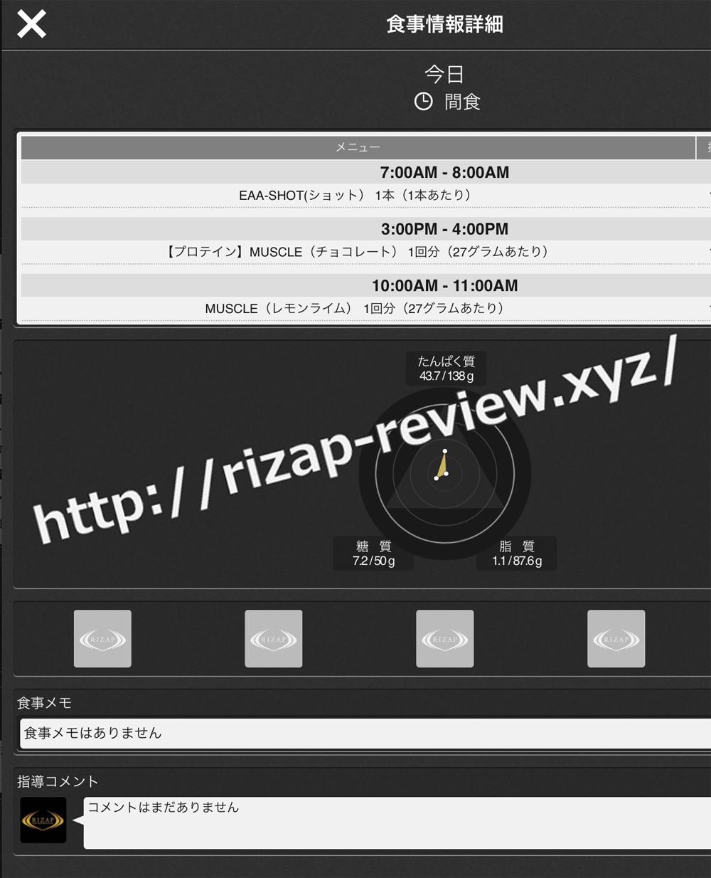2018.10.14(日)ライザップ流の間食