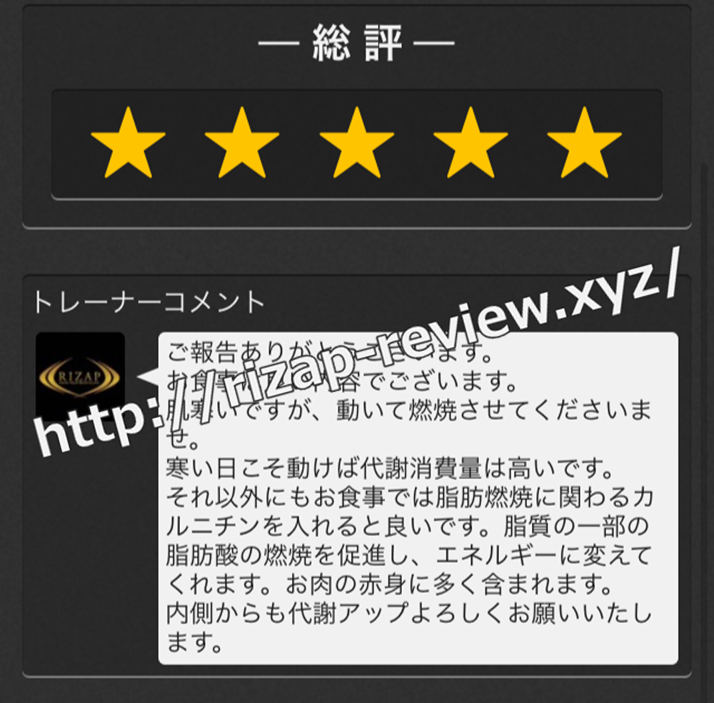 2018.10.14(日)ライザップ担当トレーナーからの総評・コメント