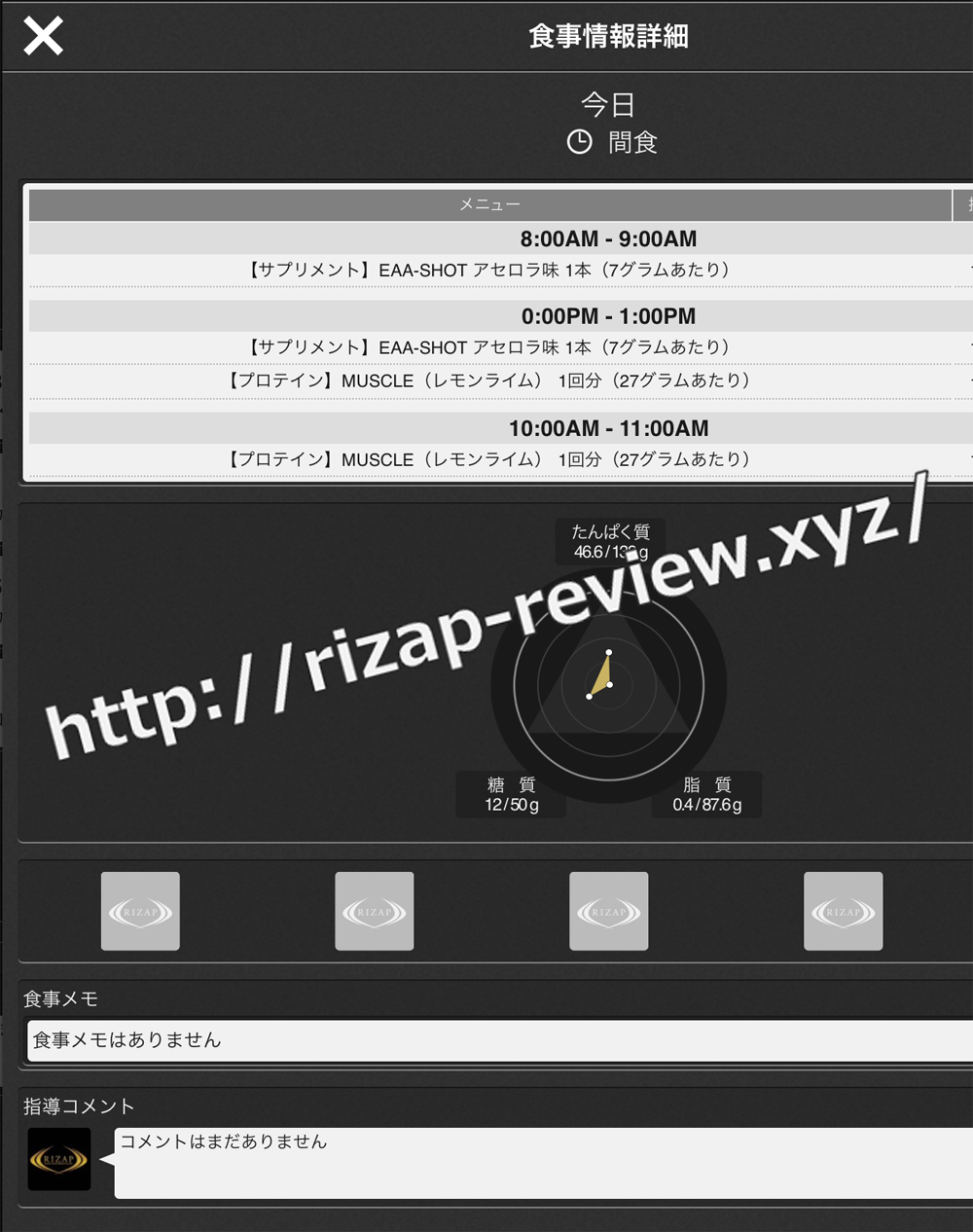 2018.10.16(火)ライザップ流の間食