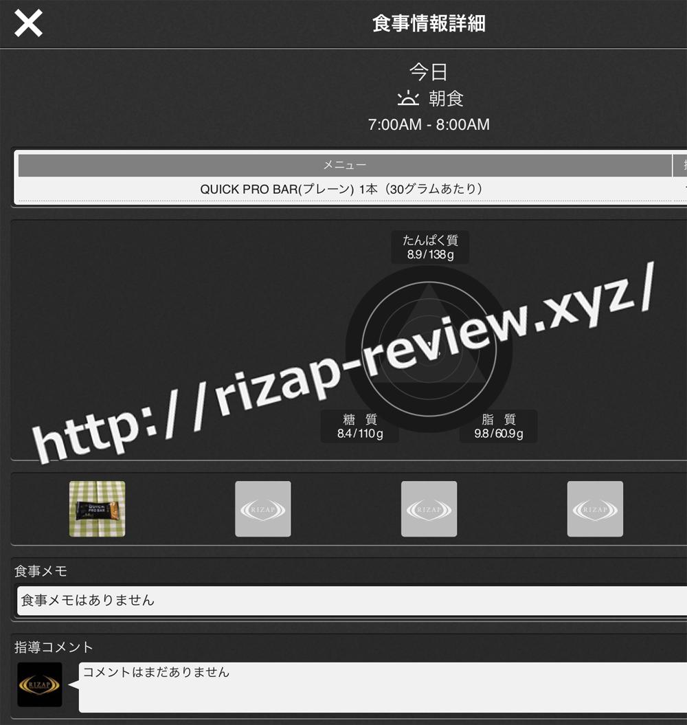 2018.10.19(金)ライザップ流の朝食