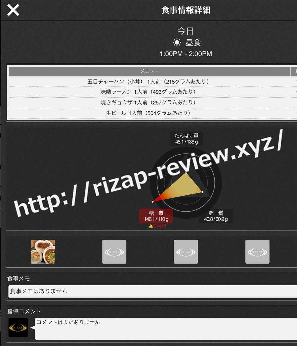 2018.10.19(金)ライザップ流の昼食