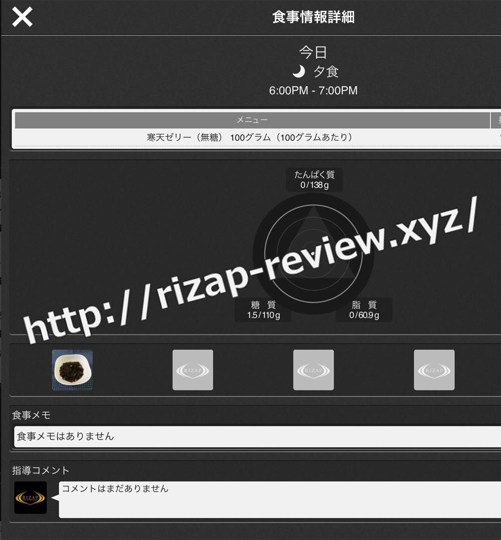 2018.10.19(金)ライザップ流の夕食