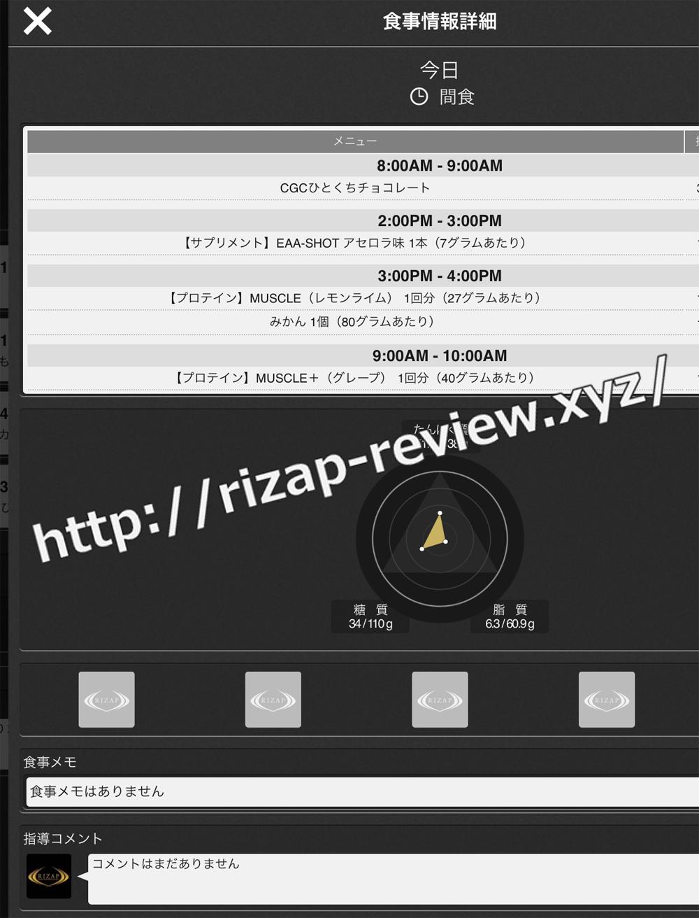 2018.10.20(土)ライザップ流の間食