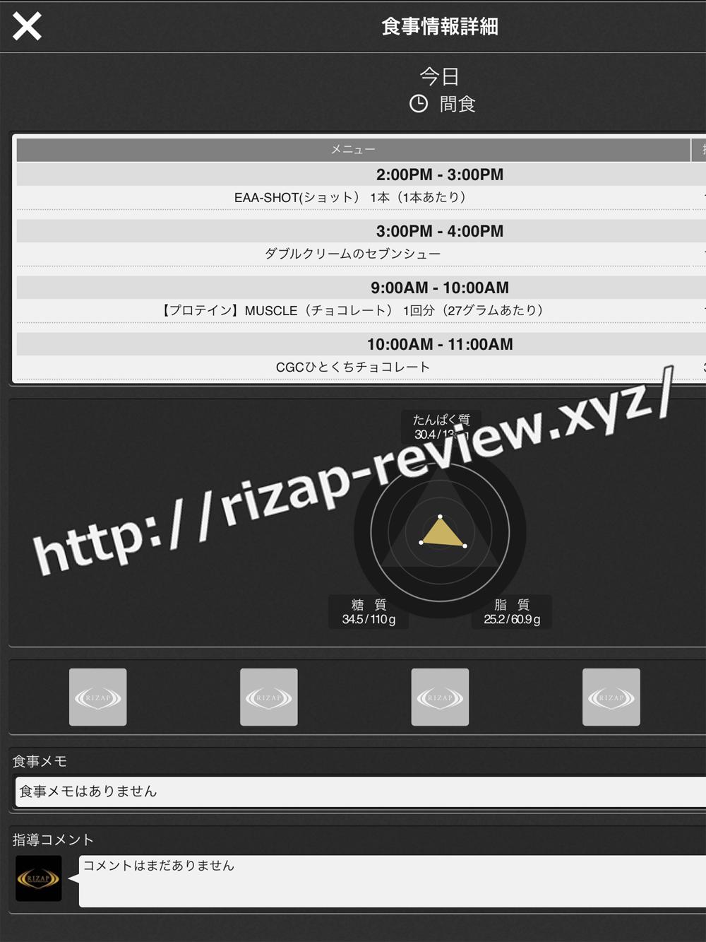 2018.10.21(日)ライザップ流の間食