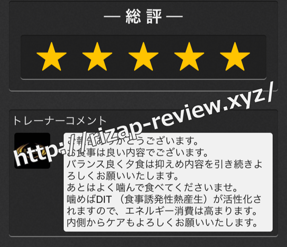 2018.10.21(日)ライザップ担当トレーナーからの総評・コメント