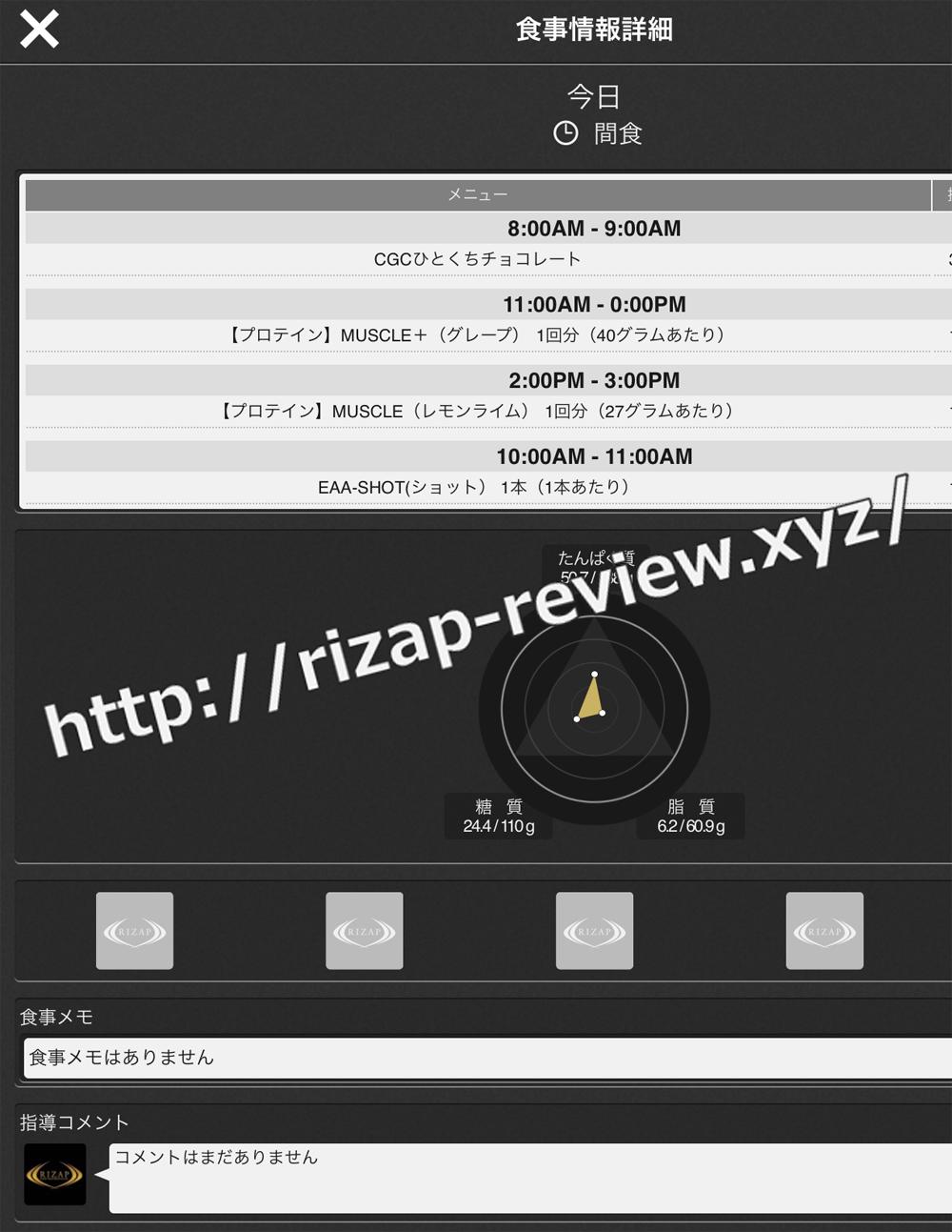 2018.10.22(月)ライザップ流の間食