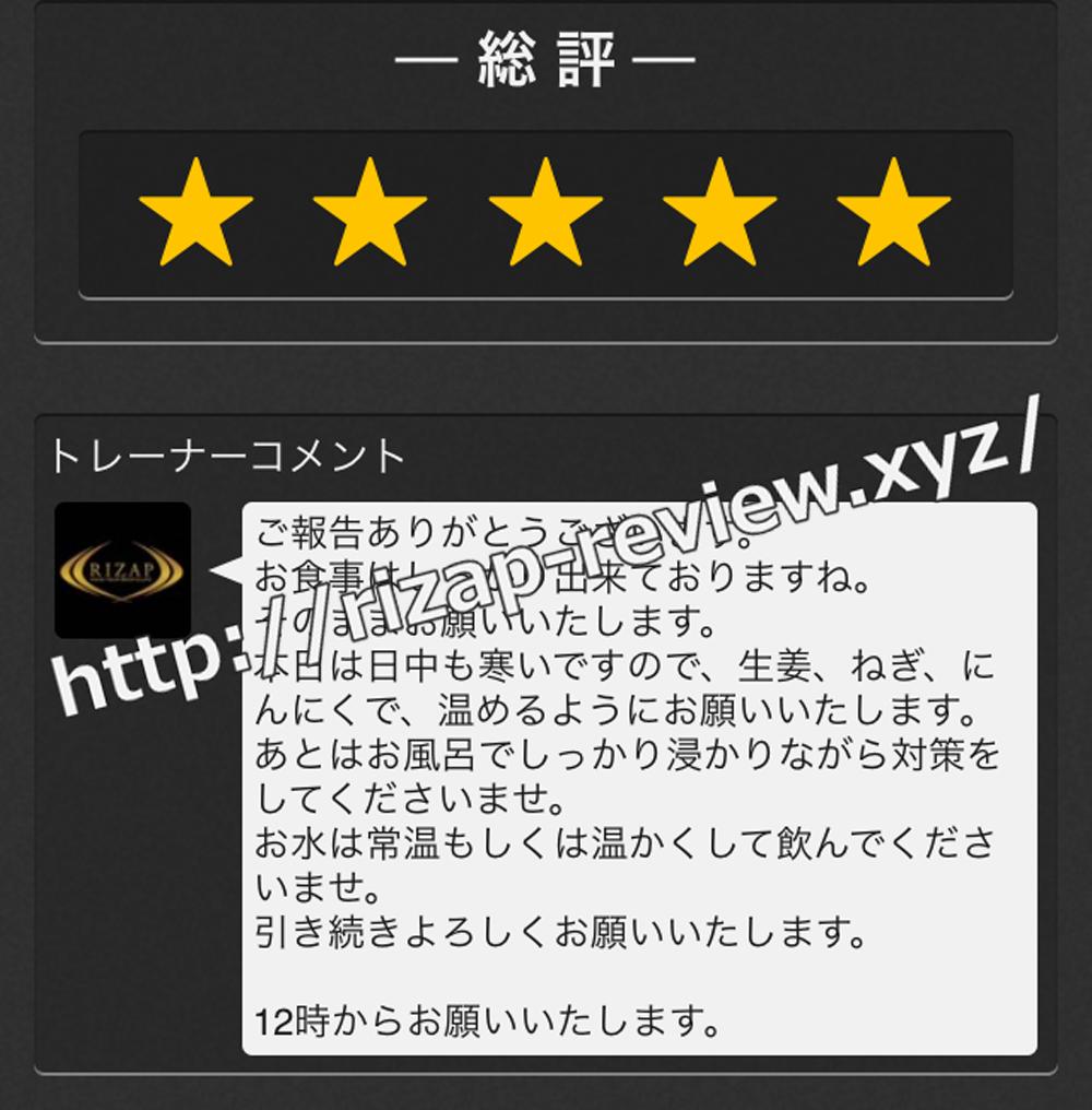 2018.10.22(月)ライザップ担当トレーナーからの総評・コメント