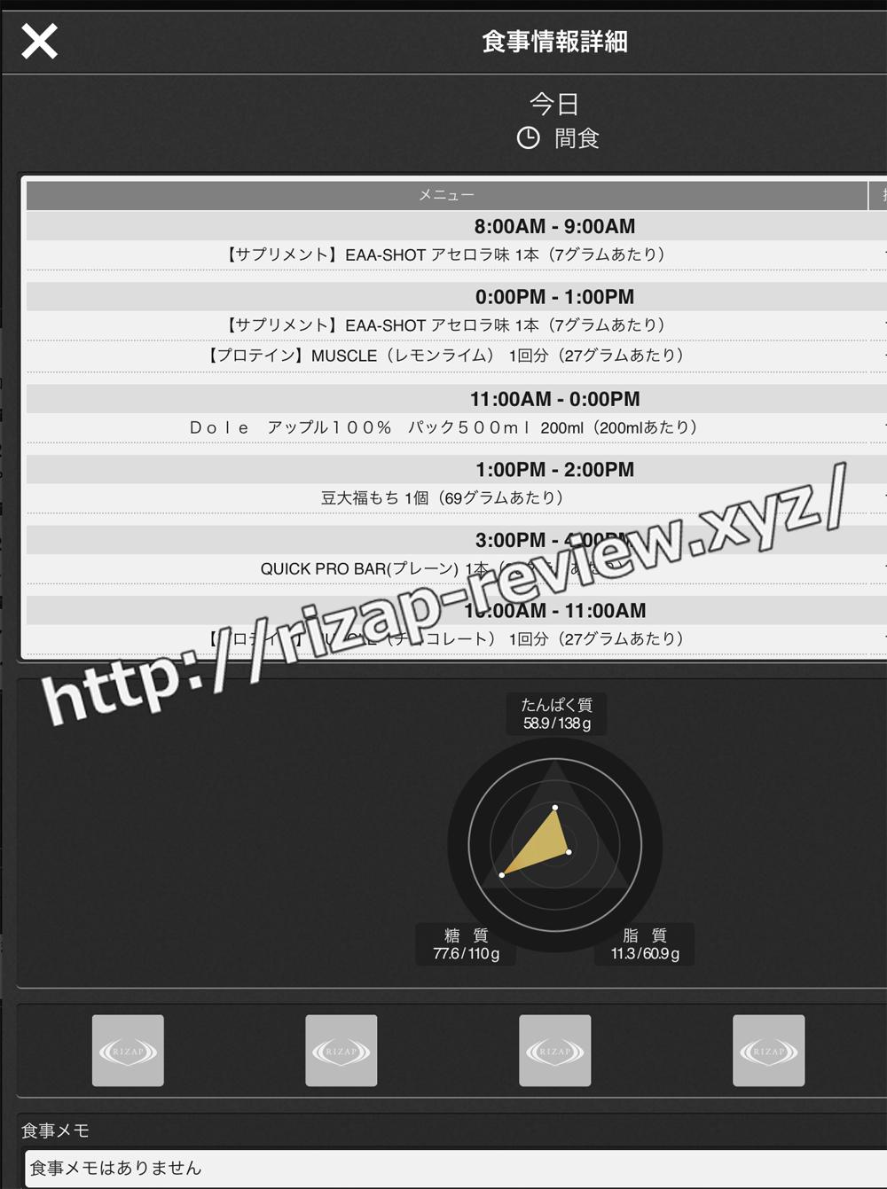 2018.10.23(火)ライザップ流の間食