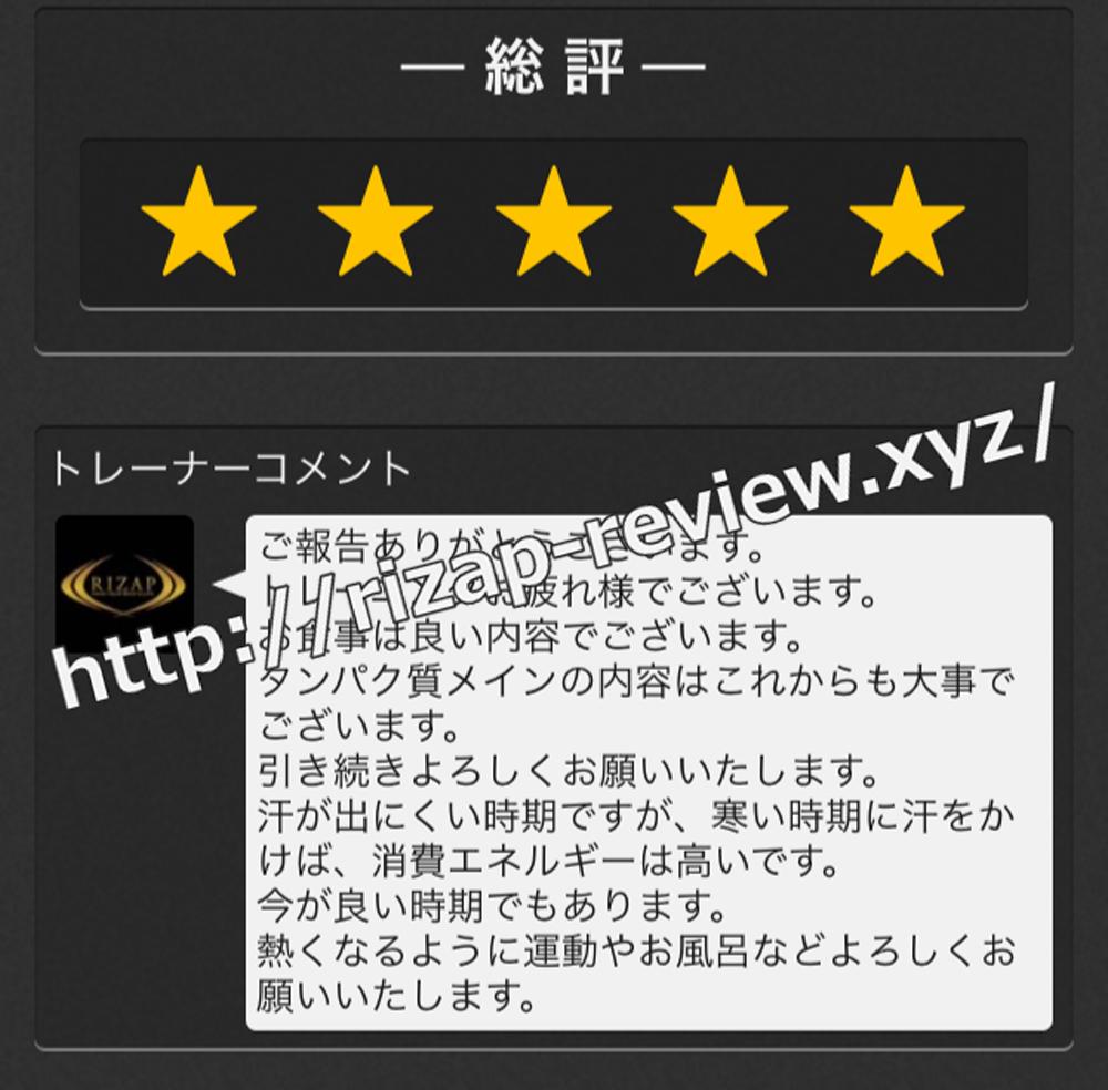 2018.10.23(火)ライザップ担当トレーナーからの総評・コメント