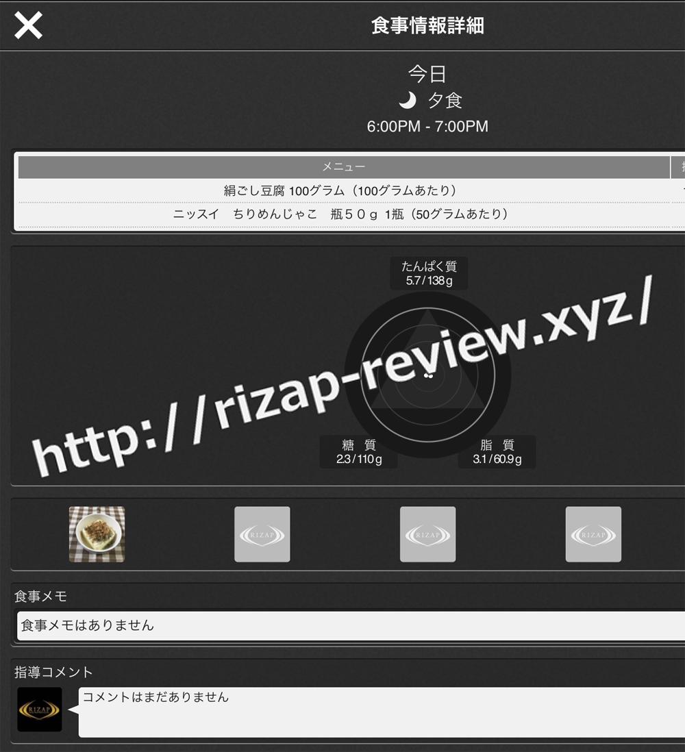 2018.10.23(火)ライザップ流の夕食