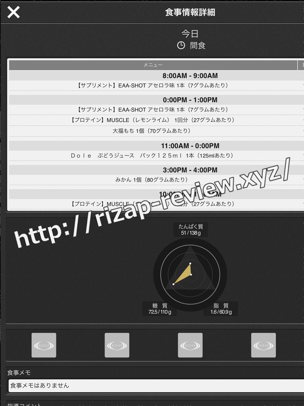 2018.10.25(木)ライザップ流の間食