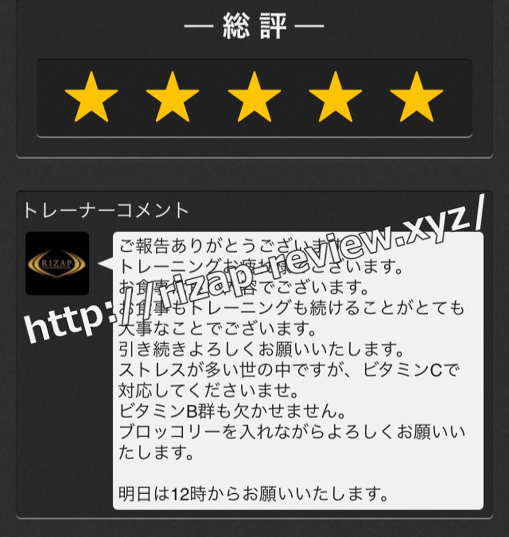 2018.10.25(木)ライザップ担当トレーナーからの総評・コメント