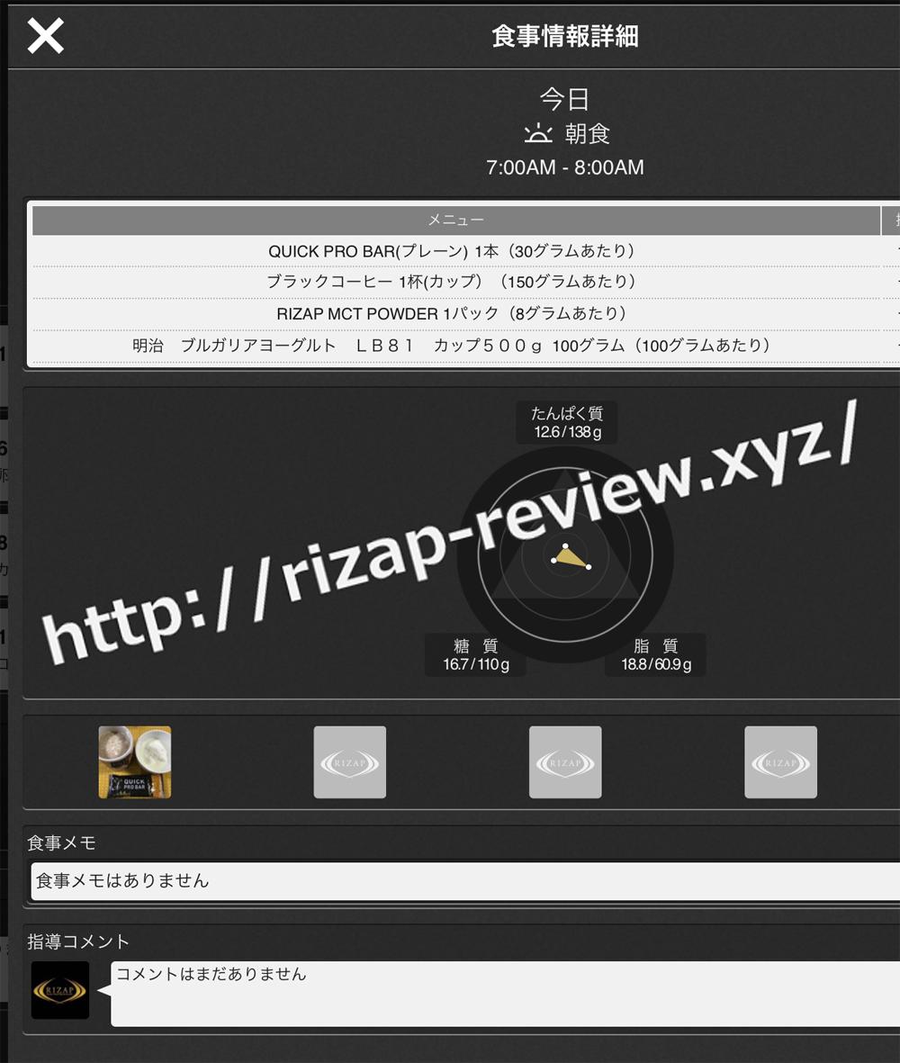 2018.10.27(土)ライザップ流の朝食
