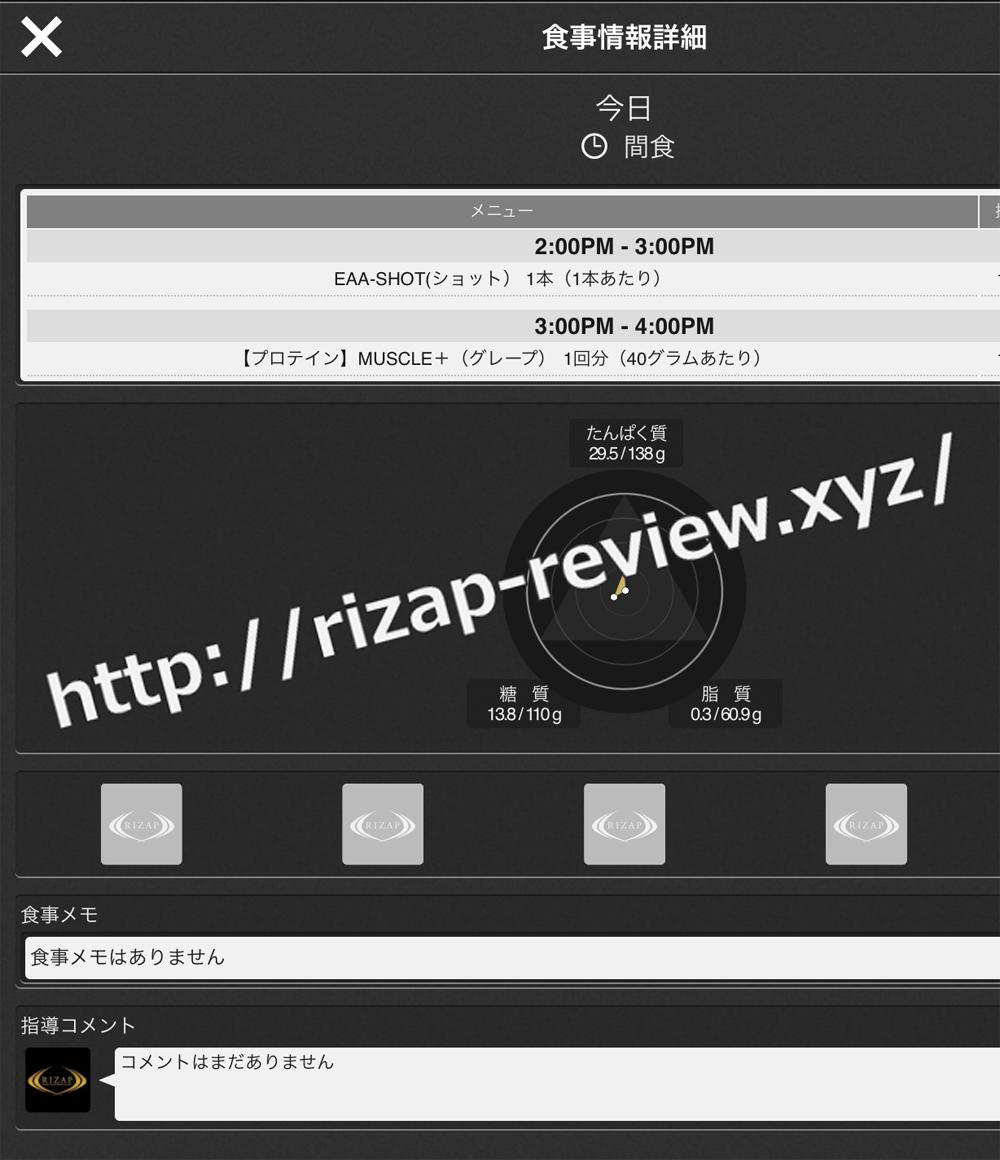 2018.10.27(土)ライザップ流の間食