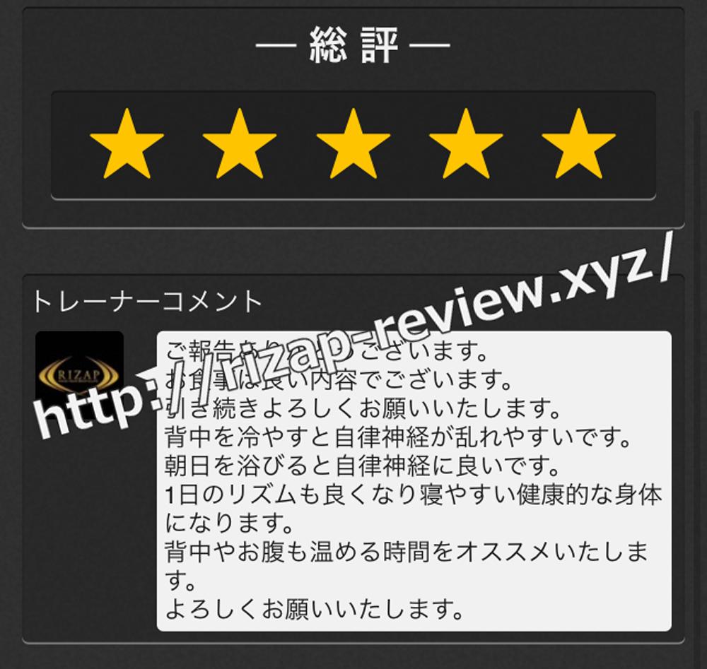 2018.10.27(土)ライザップ担当トレーナーからの総評・コメント