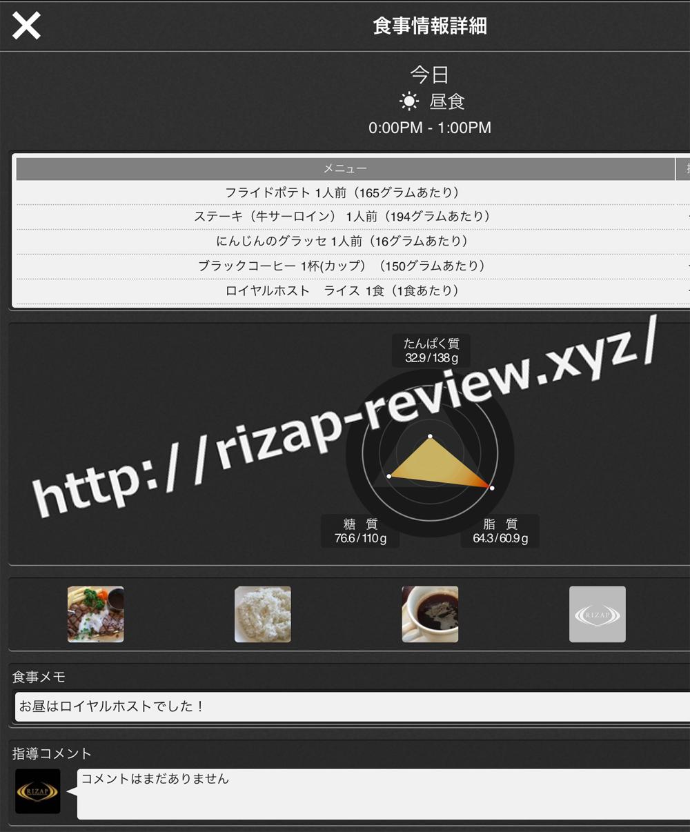 2018.10.28(日)ライザップ流の昼食