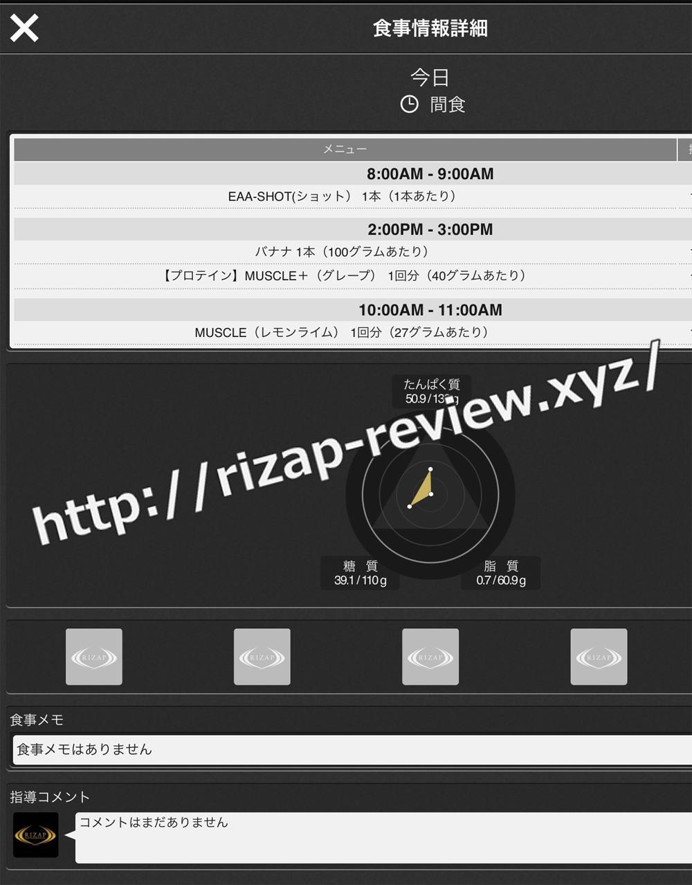 2018.10.29(月)ライザップ流の間食