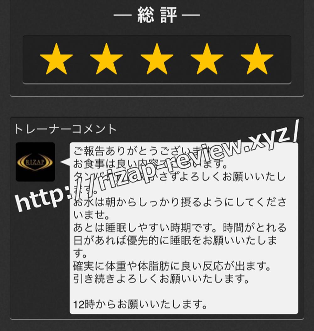 2018.10.29(月)ライザップ担当トレーナーからの総評・コメント