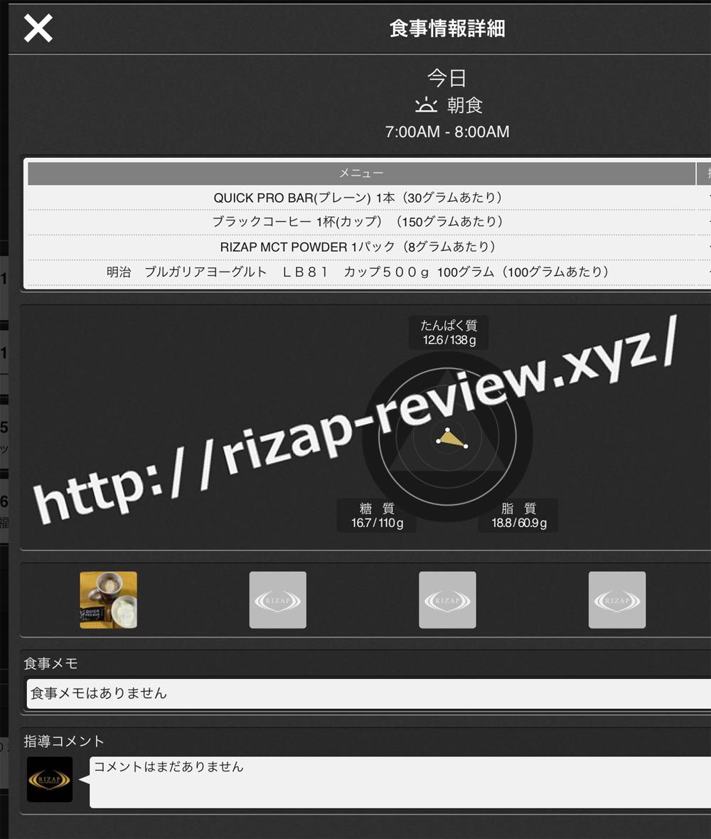 2018.10.30(火)ライザップ流の朝食