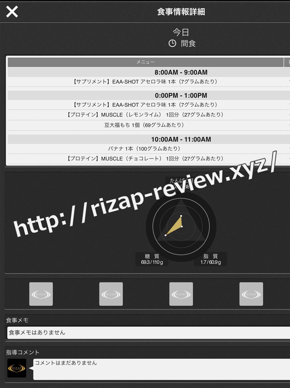 2018.10.30(火)ライザップ流の間食