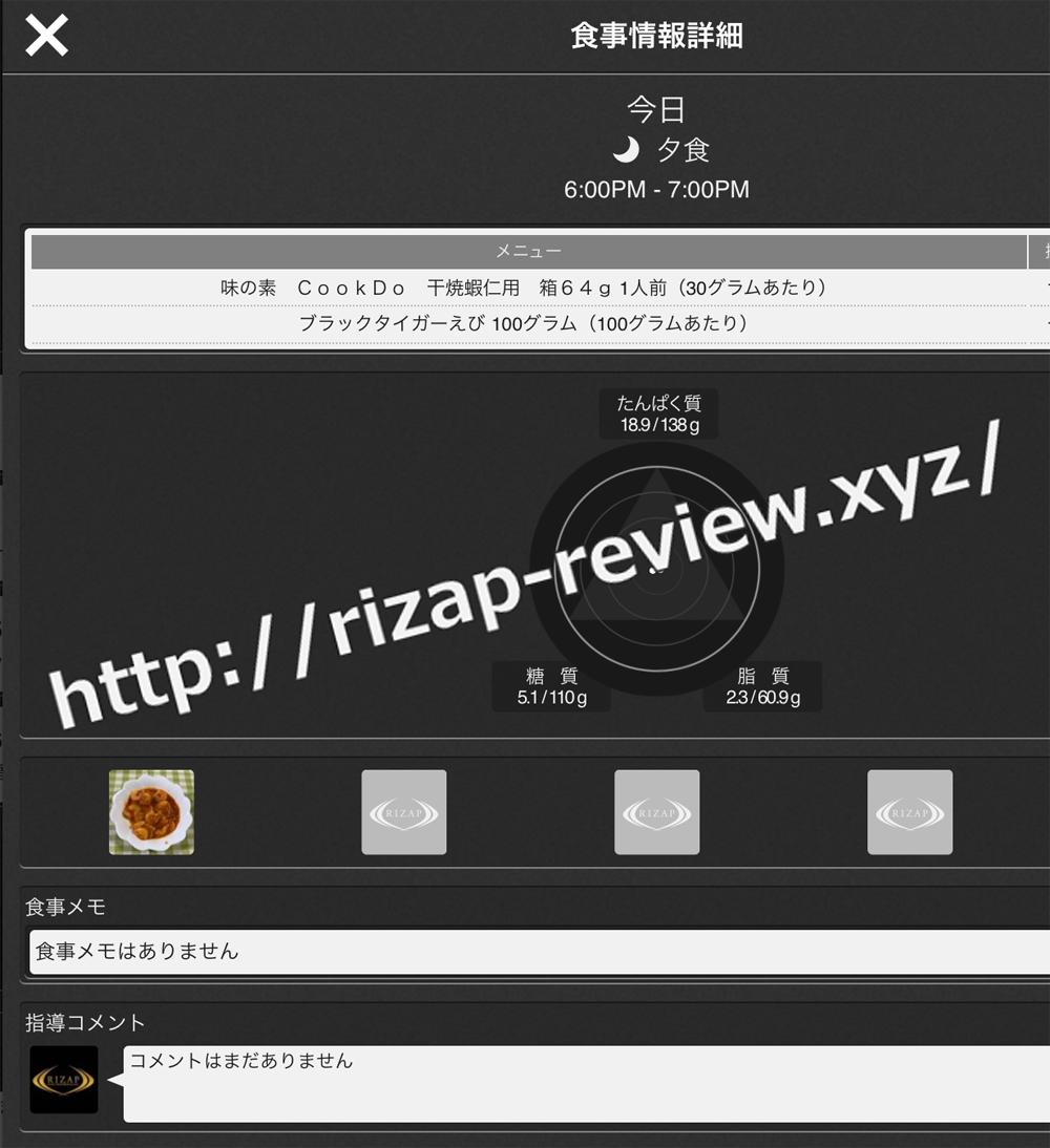 2018.10.30(火)ライザップ流の夕食