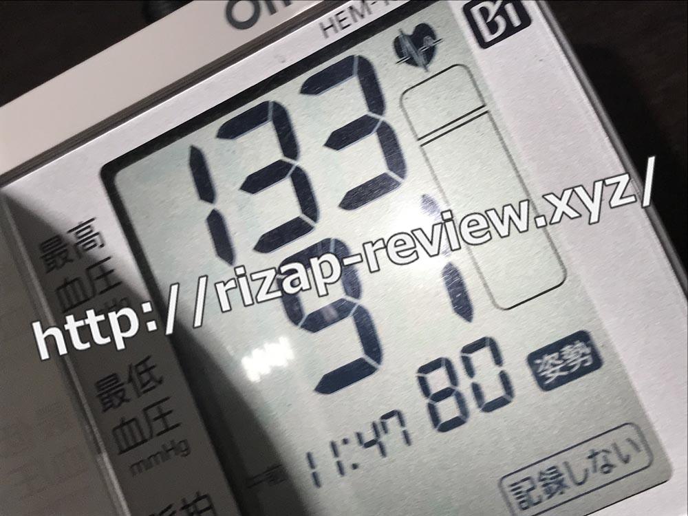 2018.10.4(木)ライザップで血圧計測