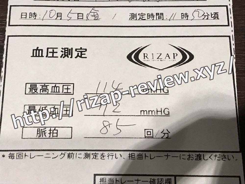 2018.10.5(金)ライザップで血圧計測